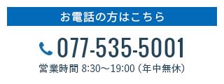 お電話の方はこちら tel:077-535-5001 営業時間 10:00〜18:00(年中無休)