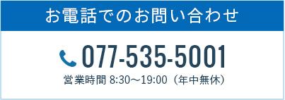 お電話の方はこちら tel:077-535-5001 営業時間 10:00〜18:00 (年中無休)