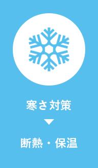 寒さ対策→断熱・保温
