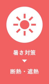 暑さ対策→断熱・遮熱