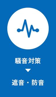 騒音対策→遮音・防音