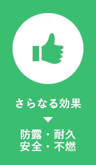 さらなる効果→防露・耐久、安全・不燃