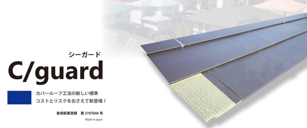 屋根遮熱塗装・C/guard工法